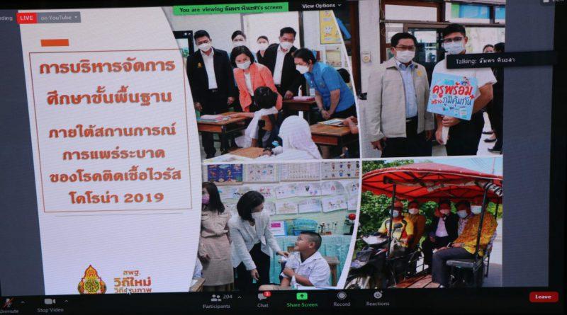 ประชุม ผอ.เขตพื้นการศึกษาทั่วประเทศ ครั้งที่ 3/2564